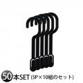 ハンガー BestLine ベストライン Wスペースフック 5本×10組(50本セット) ブラック