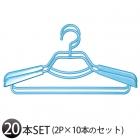 ハンガー Livido スライドシャツハンガー2P×10本 (20…