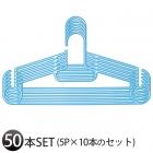 ハンガー Livido ファミリー5P×10本 (50本セット) パ…