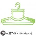 ハンガー Livido ハイネックハンガー2P×10本 (20本セ…