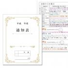 色紙 寄せ書き 卒業 退職 通知表色紙 AR0819058