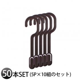 ハンガー BestLine ベストライン Wスペースフック 5本×10組(50本セット) ブラウン