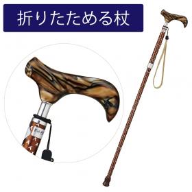 杖 女性 おしゃれ 折りたたみ 折りたたみ式杖 ステッキ 愛杖 Sシリーズ ストラップ付き SC-02