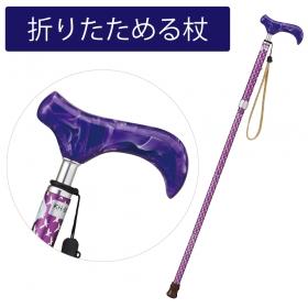 杖 女性 おしゃれ 折りたたみ 折りたたみ式杖 ステッキ 愛杖 Sシリーズ ストラップ付き SC-04