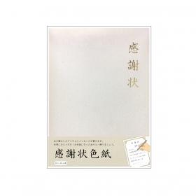 色紙 寄せ書き 卒業 退職 メッセージ ボード 祝い 感謝状色紙 AR0819123