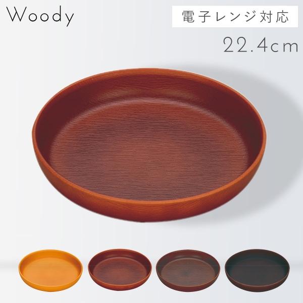 ランチプレート 木目 和食器 和 ナチュラル woody ラウンドプレート