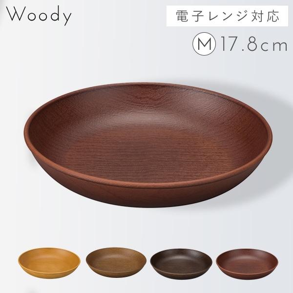 プレート 木目 皿 食器 日本製 割れない 割れにくい 食洗機対応 レンジ対応 丸い ナチュラル ブラウン 丸い woody ラウンドプレート M アウトドア グランピング キャンプ BBQ バーベキュー カフェ