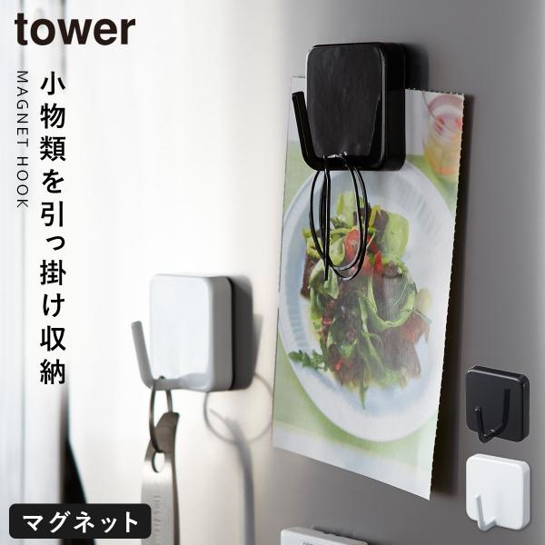 フック マグネットフック タワー 白い 黒 tower 山崎実業