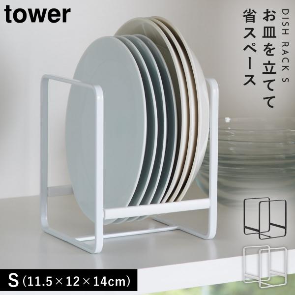 ディッシュラック ディッシュスタンド 皿立て お皿スタンド 皿収納 キッチン収納 おしゃれ ディッシュラック tower 山崎実業 タワー キッチン S 白い 黒