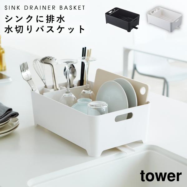 水切りかご 水切りカゴ 水切りラック 水切りバスケット タワー 白い 黒 tower 山崎実業