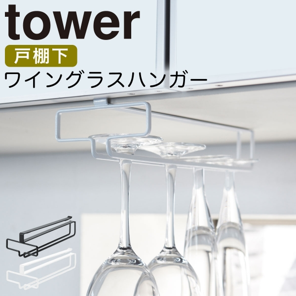グラススタンド グラスハンガー グラスホルダー  戸棚下ワイングラスハンガー タワー 白い 黒 tower 山崎実業