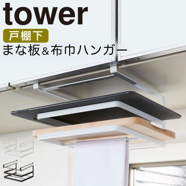 まな板スタンド まな板立て 戸棚下まな板&布巾ハンガー タワー 白い 黒 tower 山崎実業