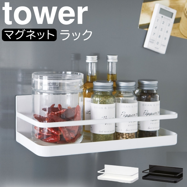 調味料ラック おしゃれ マグネットスパイスラック タワー 白い 黒 tower 山崎実業
