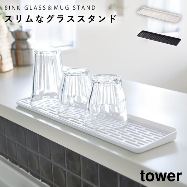 グラススタンド グラスホルダー スリム グラス&マグスタンド タワー 白い 黒 tower 山崎実業
