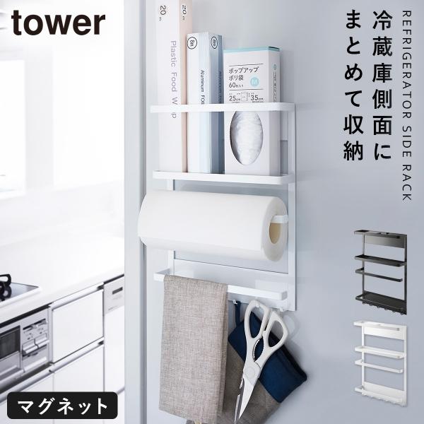 ラップホルダー マグネット 冷蔵庫 冷蔵庫サイドラック タワー キッチン 白い 黒 tower 山崎実業