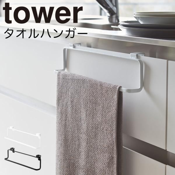 タオルハンガー キッチン キッチンタオルハンガー タワー キッチン ワイド 白い 黒 tower 山崎実業