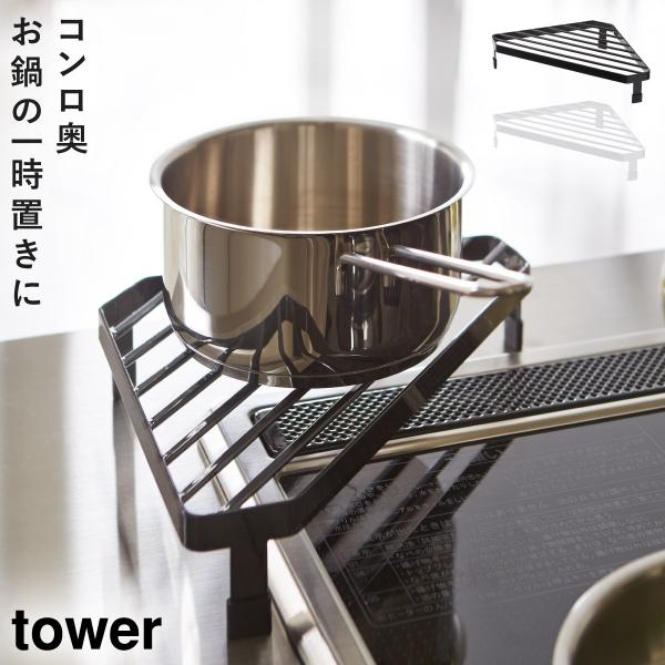 コーナーラック キッチン コンロコーナーラック タワー キッチン 白い 黒 tower 山崎実業