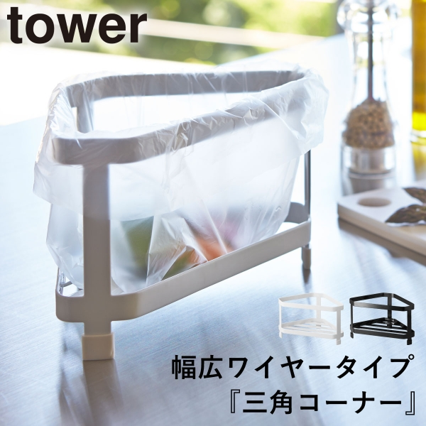 三角コーナー タワー キッチン 白い 黒 tower 山崎実業