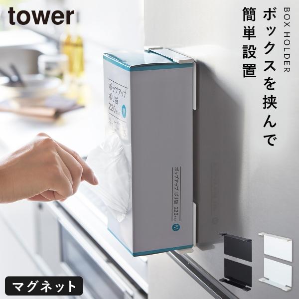 ビニール袋 収納 ポリ袋ストッカー マグネット マグネットボックスホルダー タワー 白い 黒 tower 山崎実業