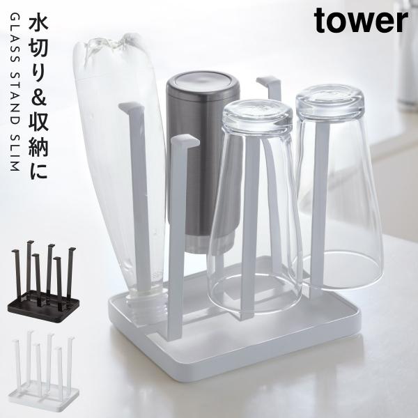 グラススタンド コップスタンド 水切りスタンド キッチンラック タワー キッチン スリム 白い 黒 tower 山崎実業