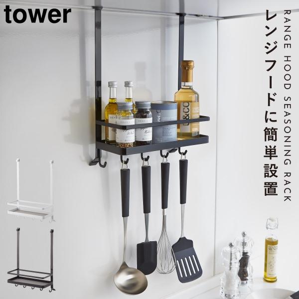 レンジフード 調味料ラック キッチンラック おしゃれ スパイスラック 調味料入れ レンジフード タワー 白い 黒 tower 山崎実業