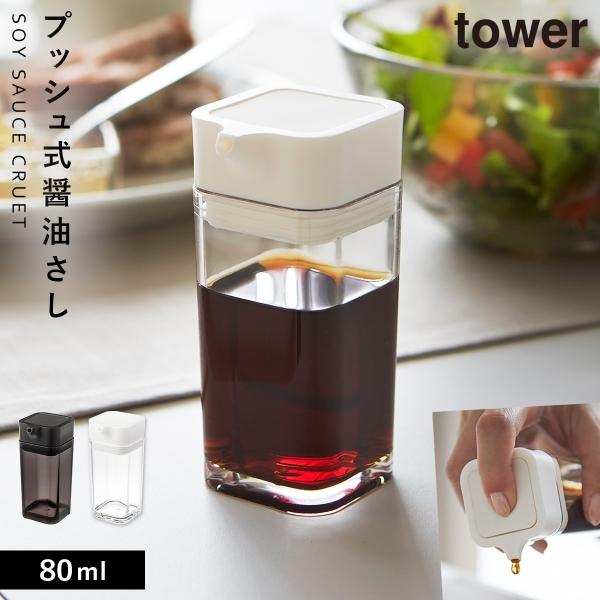 醤油さし 醤油差し 液だれしない 調味料入れ 液体 プッシュ式醤油差し タワー 白い 黒 tower 山崎実業