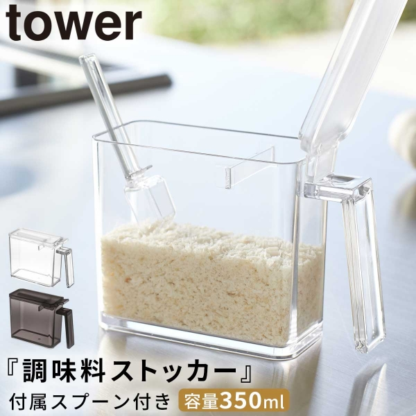 調味料ラック キャニスター スパイスラック 調味料ストッカー タワー キッチン S 白い 黒 tower 山崎実業