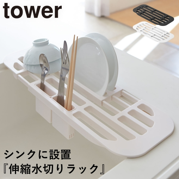 水切り スリム シンク 伸縮 水切りラック タワー 白い 黒 tower 山崎実業