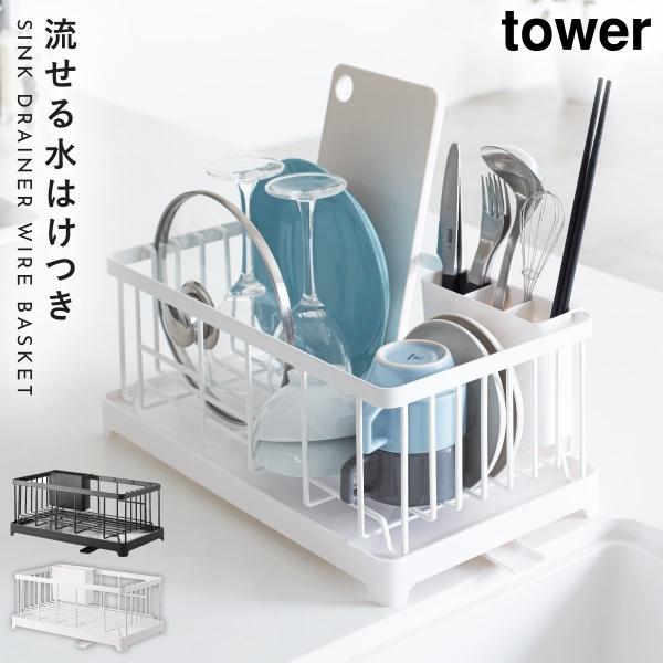 水切りかご 水切りカゴ 水切りラック 水切りワイヤーバスケット タワー 白い 黒 tower 山崎実業
