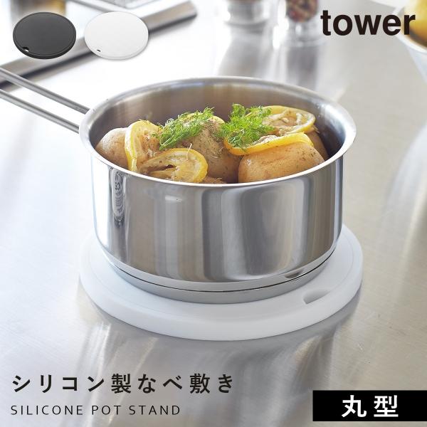 鍋敷き シリコン なべ敷き なべしき タワー キッチン 丸型 白い 黒 tower 山崎実業