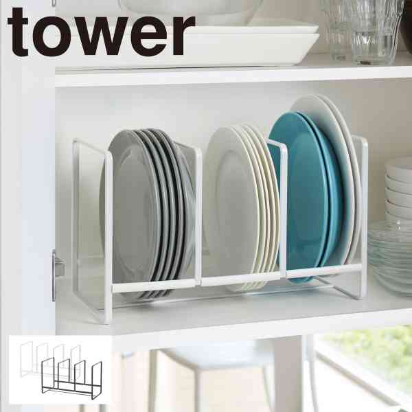 食器ラック 食器棚収納 食器 収納 皿立て ディッシュラック タワー キッチン ワイドL 白い 黒 tower 山崎実業