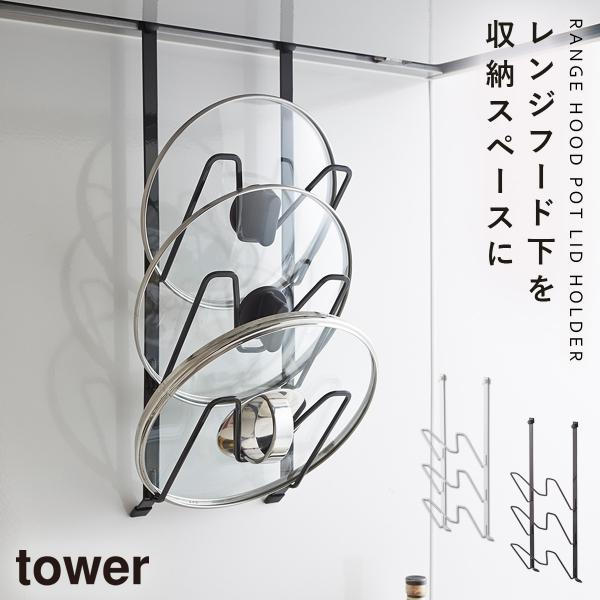 レンジフード 収納ラック 鍋蓋スタンド レンジフードなべ蓋ホルダー タワー 白い 黒 tower 山崎実業