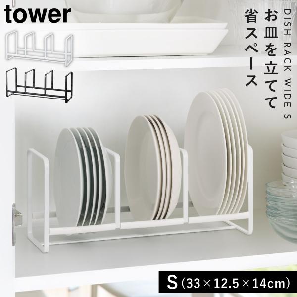 食器ラック 食器棚収納 食器 収納 皿立て ディッシュラック タワー キッチン ワイドS 白い 黒 tower 山崎実業