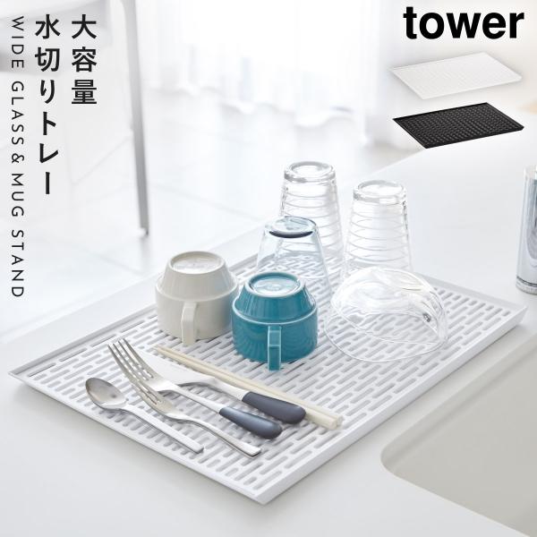 グラススタンド 水切りスタンド カップスタンド ワイドグラス&マグスタンド タワー キッチン 白い 黒 tower 山崎実業
