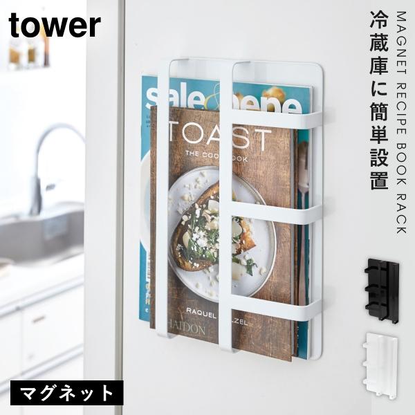 冷蔵庫 マグネット ファイル ラック 冷蔵庫サイドラック マグネット レシピラック tower 山崎実業 マグネット冷蔵庫サイドレシピラック タワー 白い 黒