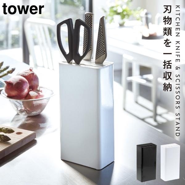 包丁 スタンド キッチンナイフ&はさみスタンド タワー 白い 黒 tower 山崎実業