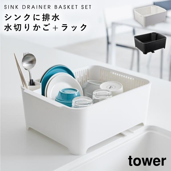 洗い桶 四角 キッチン 水切りラック 水切りセット タワー 白い 黒 tower 山崎実業