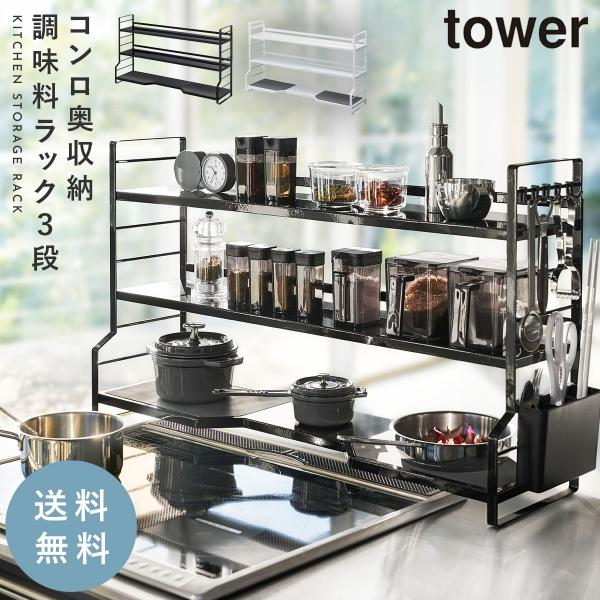 コンロ奥ラック キッチンラック コンロ奥ラック 3段 タワー キッチン 白い 黒 tower 山崎実業