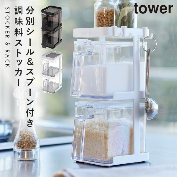 調味料ストッカー 砂糖 スパイスラック 調味料ラック  2個&ラック3段 セット スリム タワー 白い 黒 tower 山崎実業