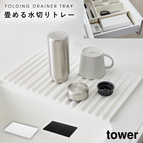 水切りマット 水きりラック シリコン 折り畳み水切りトレー タワー 白い 黒 tower 山崎実業