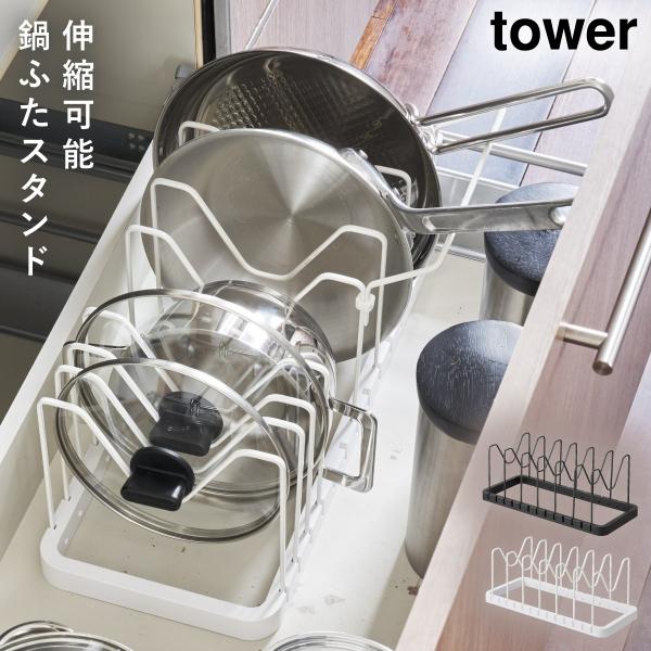 鍋蓋スタンド フライパン 収納 シンク下 伸縮鍋蓋&フライパンスタンド タワー 白い 黒 tower 山崎実業