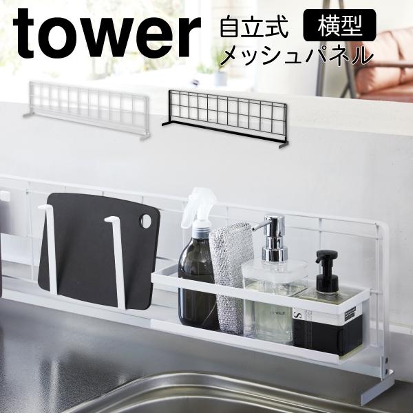 自立式メッシュパネル キッチン 収納 パネル 壁掛け キッチン自立式メッシュパネル 横型 タワー tower 山崎実業
