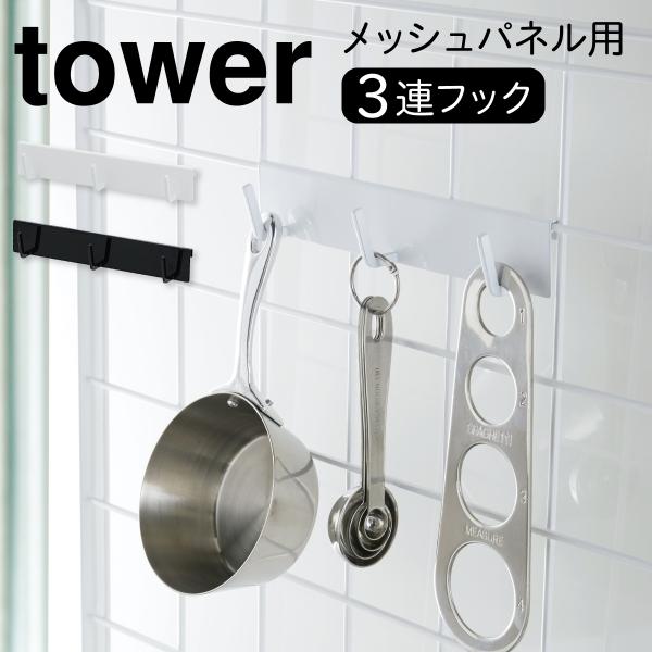 キッチンツールフック キッチンツール 収納 自立式メッシュパネル用 フック3連 タワー 白い 黒 tower 山崎実業