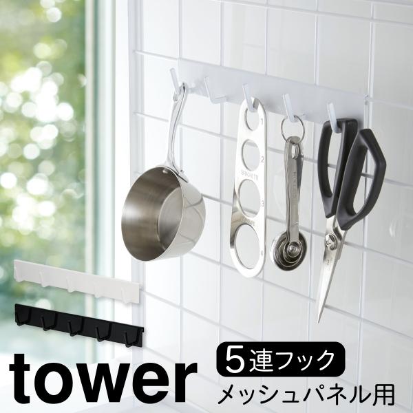 キッチンツールホルダー キッチン収納 自立式メッシュパネル用 フック5連 タワー 白い 黒 tower 山崎実業