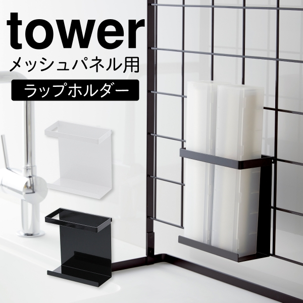 ラップホルダー 収納 おしゃれ 自立式メッシュパネル用 ラップホルダー タワー 白い 黒 tower 山崎実業