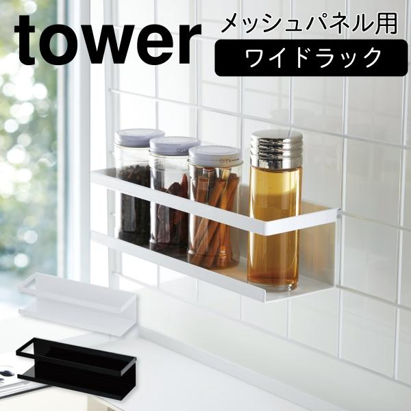 調味料ラック おしゃれ キッチンラック スパイスラック 自立式メッシュパネル用 ワイドラック タワー 白い 黒 tower 山崎実業