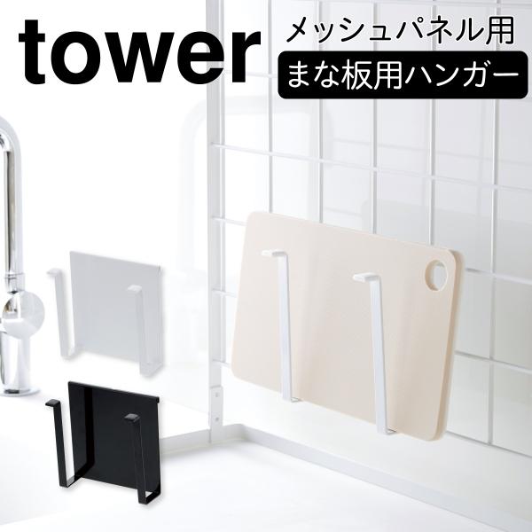 まな板スタンド まな板立て まな板 スタンド 収納 自立式メッシュパネル用 まな板ハンガー タワー 白い 黒 tower 山崎実業
