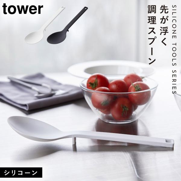 ターナー シリコン シリコンターナー おしゃれ シリコーン調理スプーン タワー tower シンプル ホワイト ブラック 山崎実業