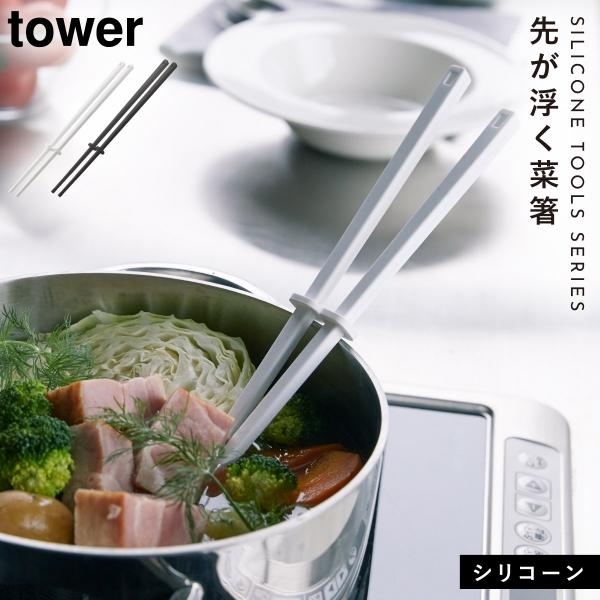 菜箸 シリコン おしゃれ シリコーン菜箸 タワー tower シンプル ホワイト ブラック 山崎実業