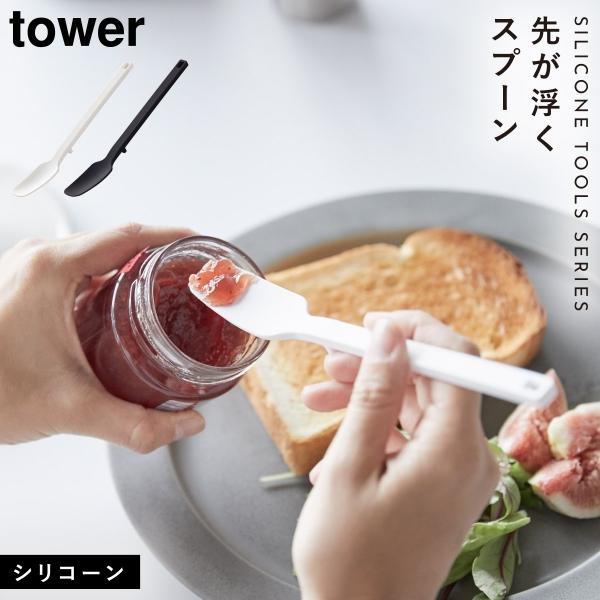 スプーン シリコン 長い 持ち手 ターナー シリコン おしゃれ シリコーンスプーン タワー tower シンプル ホワイト ブラック 山崎実業